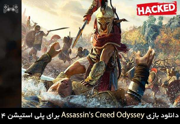 Assassins Creed Odyssey hack ps4