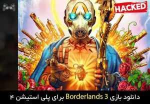 دانلود نسخه هکی بازی Borderlands 3