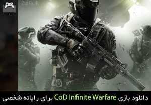 دانلود بازی Call of Duty: Infinite Warfare