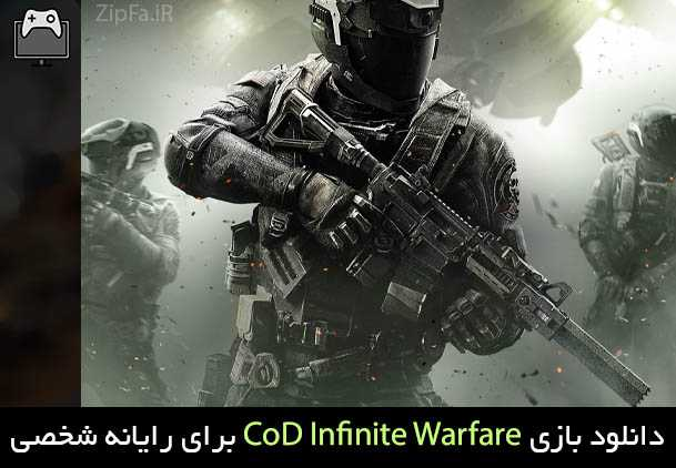 دانلود بازی Call of Duty: Infinite Warfare