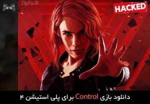 دانلود نسخه هکی بازی Control