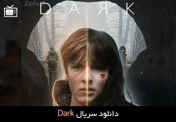 دانلود سریال Dark