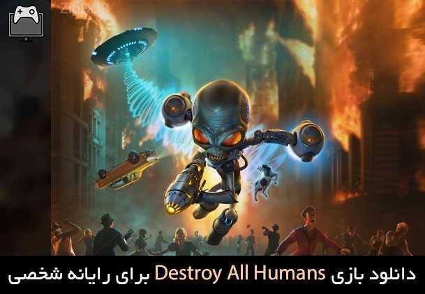 دانلود بازی Destroy All Humans