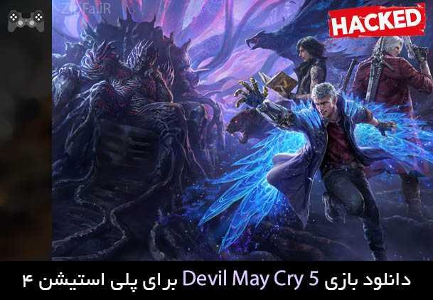 دانلود نسخه هکی بازی Devil May Cry 5