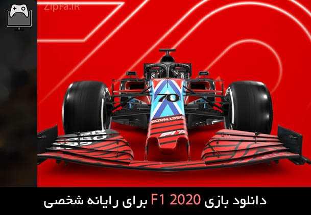 دانلود بازی F1 2020