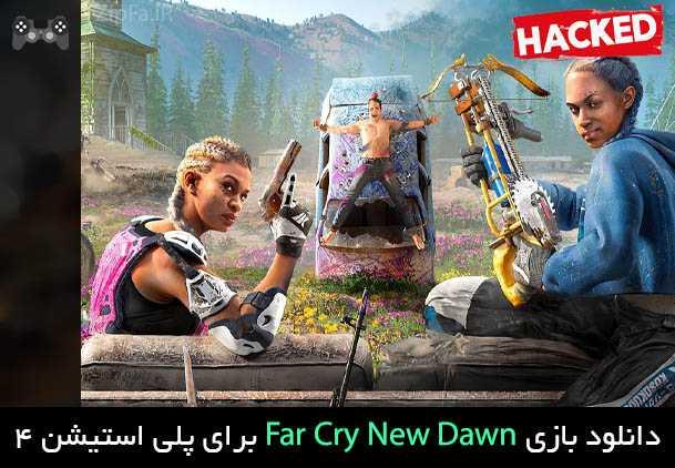 دانلود نسخه هکی بازی Far Cry New Dawn