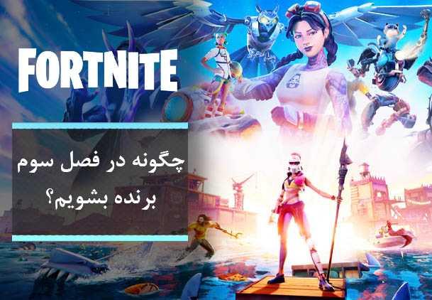 آموزش بازی Fortnite