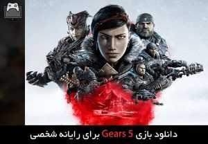 دانلود بازی Gears 5