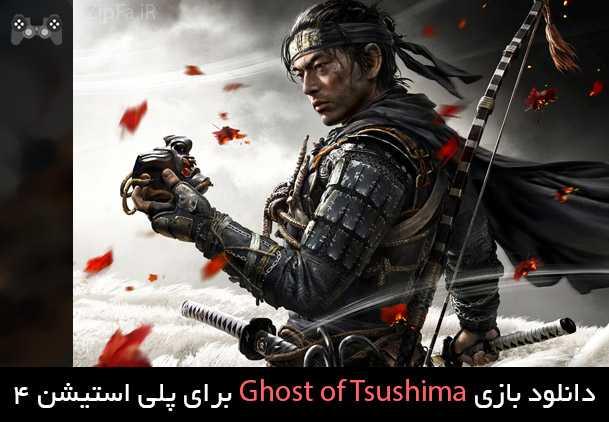 دانلود بازی Ghost of Tsushima