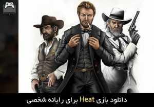 دانلود بازی Heat