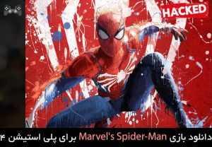 دانلود بازی Marvel's Spider-Man