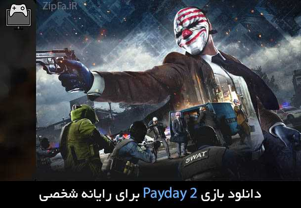 دانلود بازی Payday 2