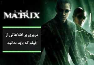 فیلم ماتریکس 4