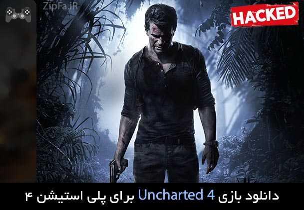دانلود بازی Uncharted 4
