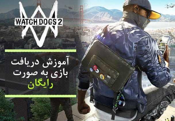 بازی Watch Dogs 2