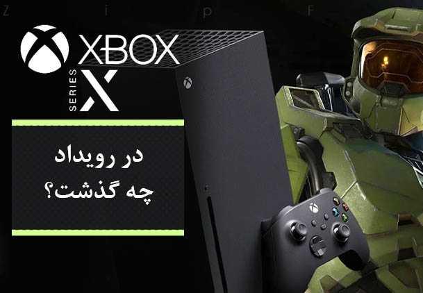 رویداد Xbox Games Showcase