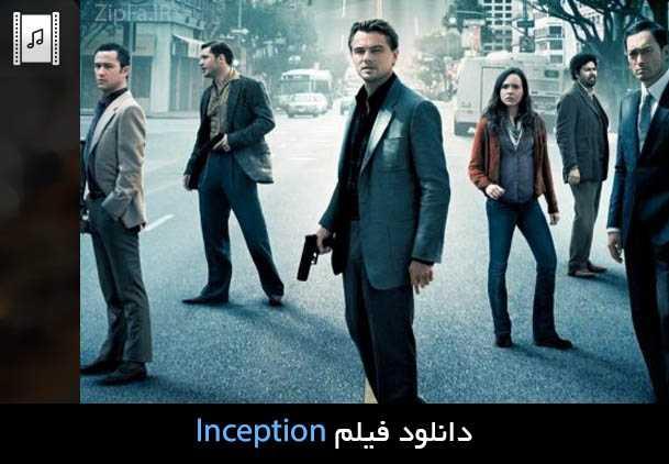 دانلود فیلم Inception