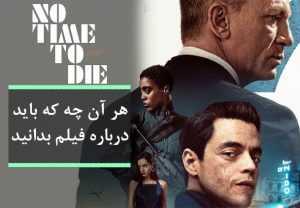 فیلم No Time To Die