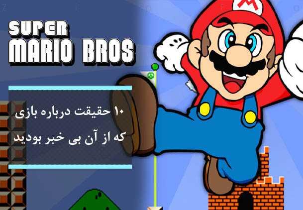 حقایق بازی Super Mario Bros