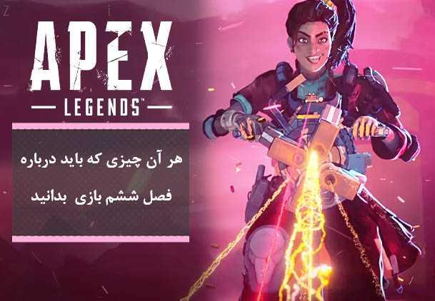 فصل ششم بازی Apex Legends