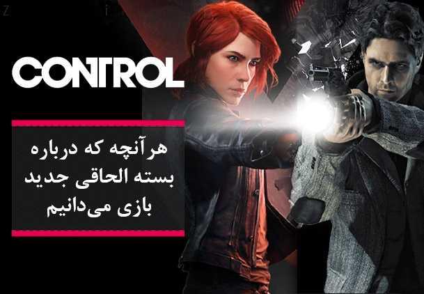 بسته الحاقی AWE بازی Control