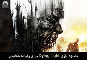 دانلود بازی Dying Light