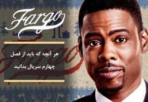 فصل چهار سریال Fargo
