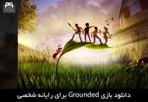 دانلود بازی Grounded