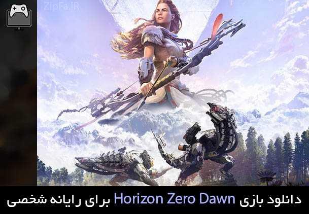 دانلود بازی Horizon Zero Dawn برای پی سی