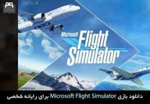 دانلود بازی Microsoft Flight Simulator