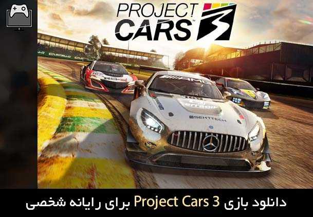 دانلود بازی Project Cars 3