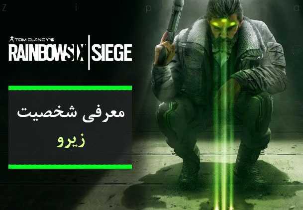 معرفی شخصیت سم فیشر - Zero در بازی Rainbow Six Siege