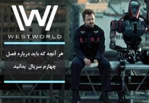 فصل چهارم سریال Westworld