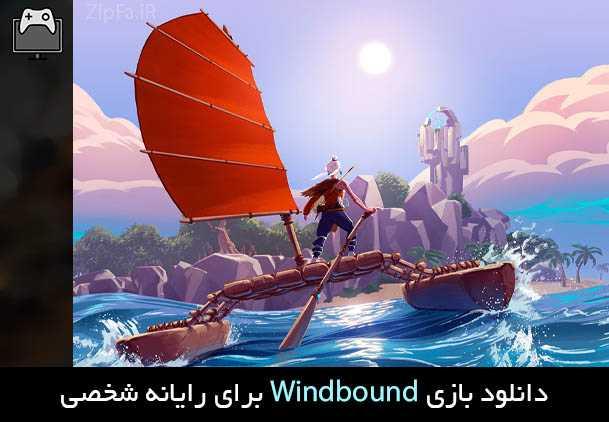 دانلود بازی Windbound