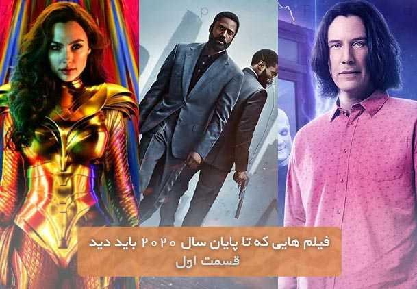 فیلم های 2020