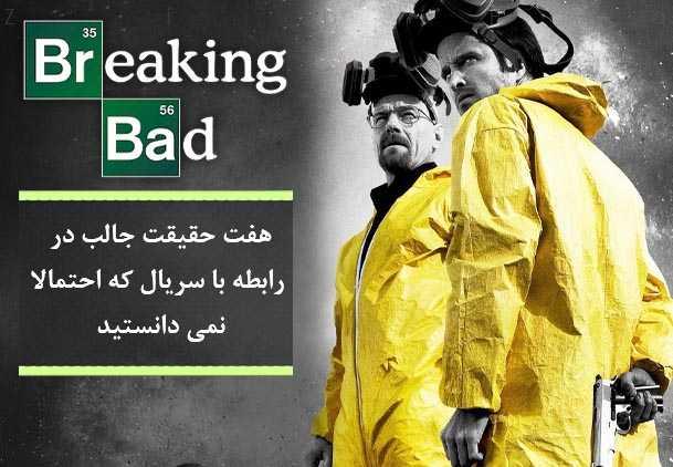 حقایق سریال Breaking Bad