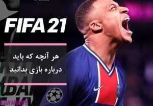 بازی FIFA 21