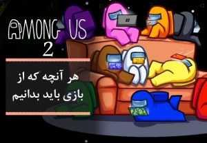 بازی Among Us 2
