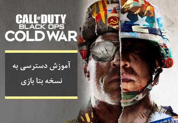 آلفا بازی Call of Duty Black Ops Cold War