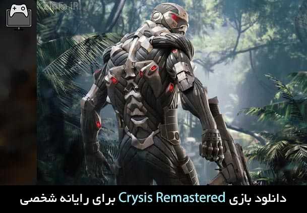 دانلود بازی Crysis Remastered
