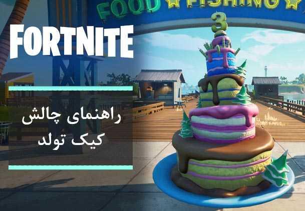 راهنمای چالش کیک تولد در بازی Fortnite