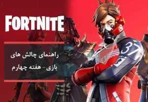 چالش هفته چهارم بازی Fortnite