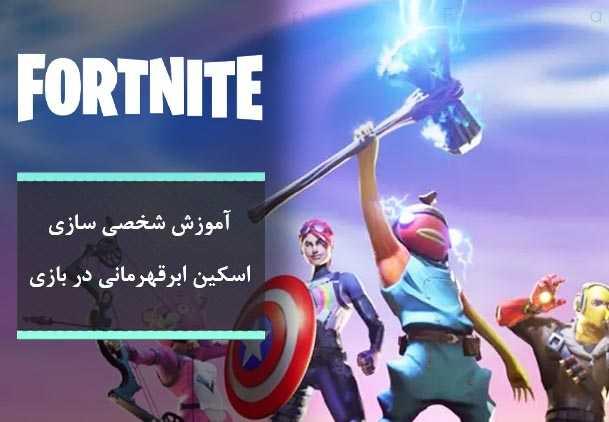 شخصی سازی اسکین بازی Fortnite