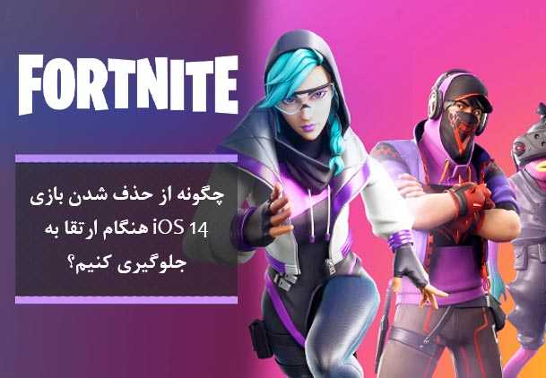 بازی Fortnite iOS 14