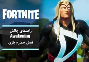 چالش Awakening بازی Fortnite