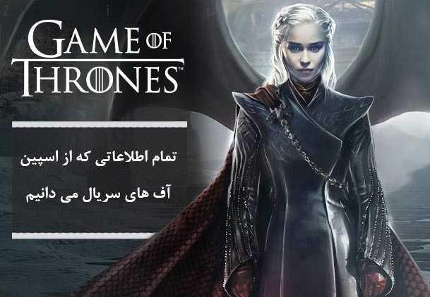 اسپین آف های سریال Game of Thrones
