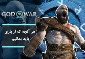 بازی God of War: Ragnarok