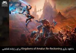 دانلود بازی Kingdoms of Amalur: Re-Reckoning