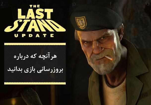 بازی Left 4 Dead 2 Last Stand