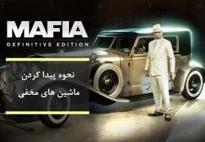 ماشین بازی Mafia: Definitive Edition
